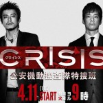 CRISIS 150x150 - 「CRISIS 公安機動捜査隊特捜班」の再放送を見たい!1話~最終回まで無料視聴する方法!