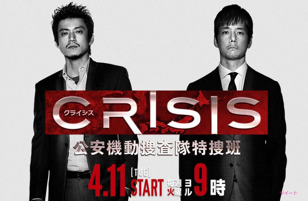 「CRISIS 公安機動捜査隊特捜班」の再放送を見たい!1話~最終回まで無料視聴する方法!