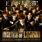 PRINCE OF LEGEND 150x150 - 「PRINCE OF LEGEND」の見逃し動画を1話から無料視聴する方法!